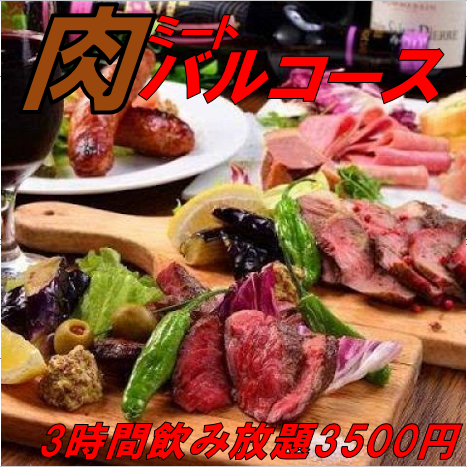 ★ Secretary is free from reservations for 8 people ★ ◎ Farewell reception ◎ 【Meatball course】 3 hours with drinks available → 3500 yen (tax included)