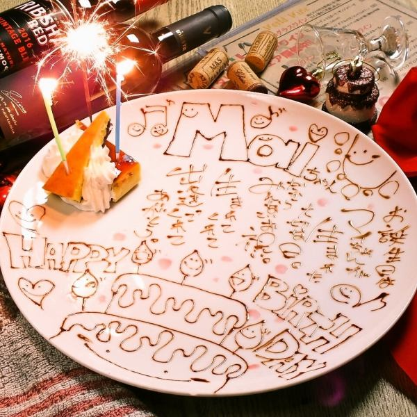 [Anniversary surprise ★] For important people, celebrate our message plate ♪