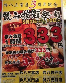 三宮店3周年!! 飲