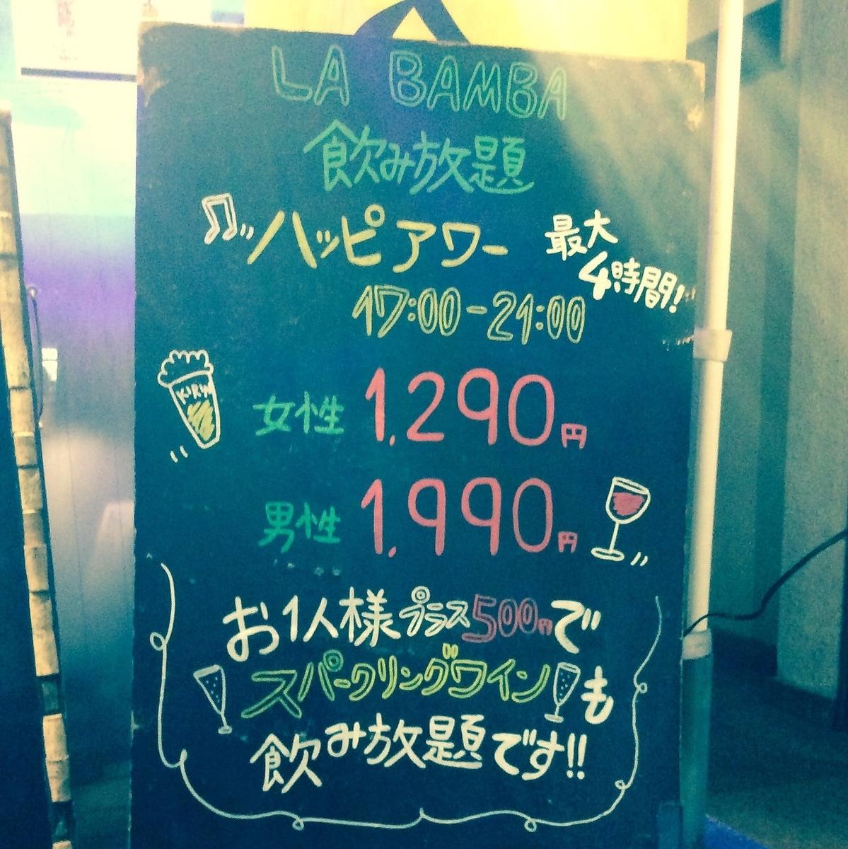 超级快乐!欢乐时光(最多3个小时)所有你可以喝!(另外还有2小时1290日元!)