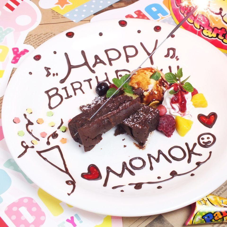 생일 사람에게 귀여운 생일 플레이트 선물 ☆