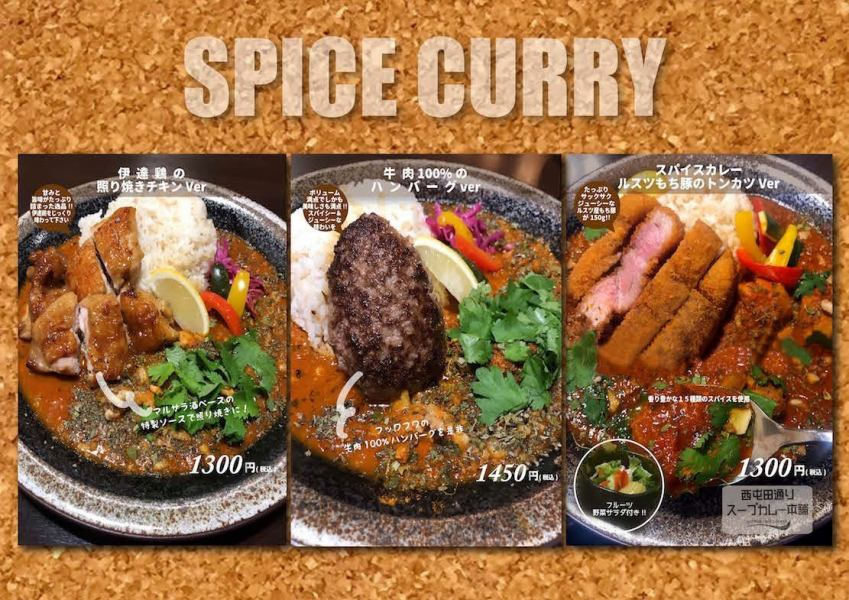 New appearance! 【Spice curry!】 ※ Fruit vegetable salad included!