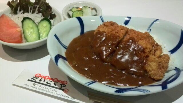 Katsukare