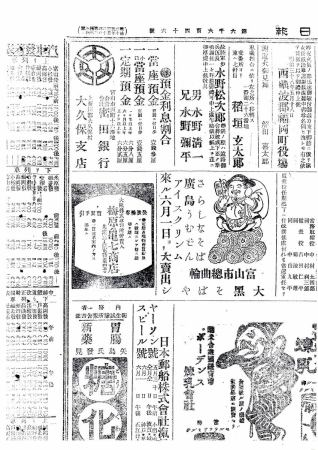 Founded in the middle of Meiji.The advertisement of our shop is posted in the newspaper advertisement of Toyama Daily News of Meiji 32.