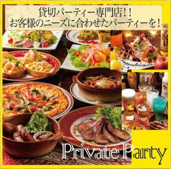 【1 person for over 20 people free ★ Farewell reception party】 8 items with sparkling wine + 80 kinds of drinking plan 4000 yen