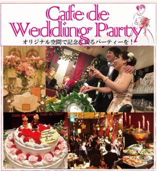 【Petit WD Second Course】 2 hours private holiday + Mirror ball sound etc. Lending OK ★ All 8 items + All you can drink 4500 yen