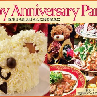[One day limited 1 set] Popular No.1 7 big bonus surprise! Bear cake party plan 12 items
