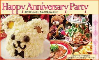 【1 day limited 1 pair】 Popular No. 1 7 great privileges surprise! Bear cake party plan 12 items