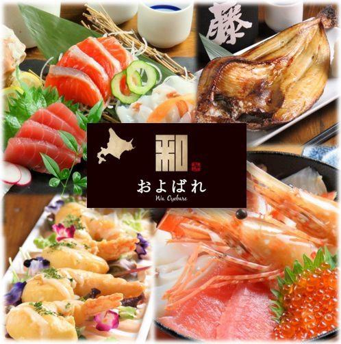 홋카이도 산 해산물과 고기 요리를 즐길 수있는 일본식 식당! 관광이나 회사 연회에 딱 ♪