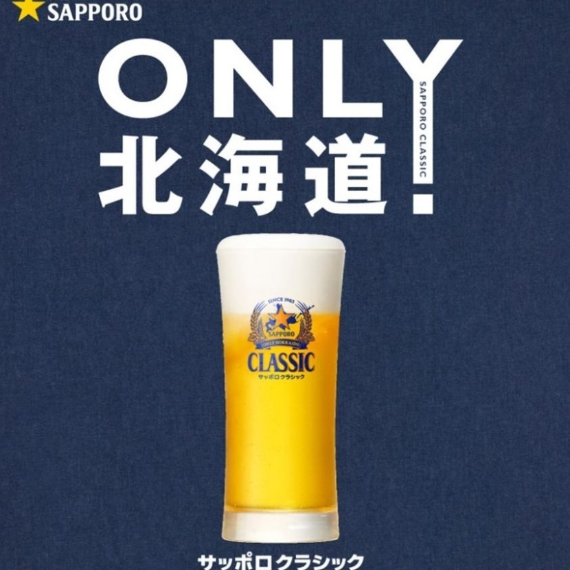 """Sapporo beer birthplace ♪ draft beer limited to Hokkaido """"Sapporo Classic"""""""