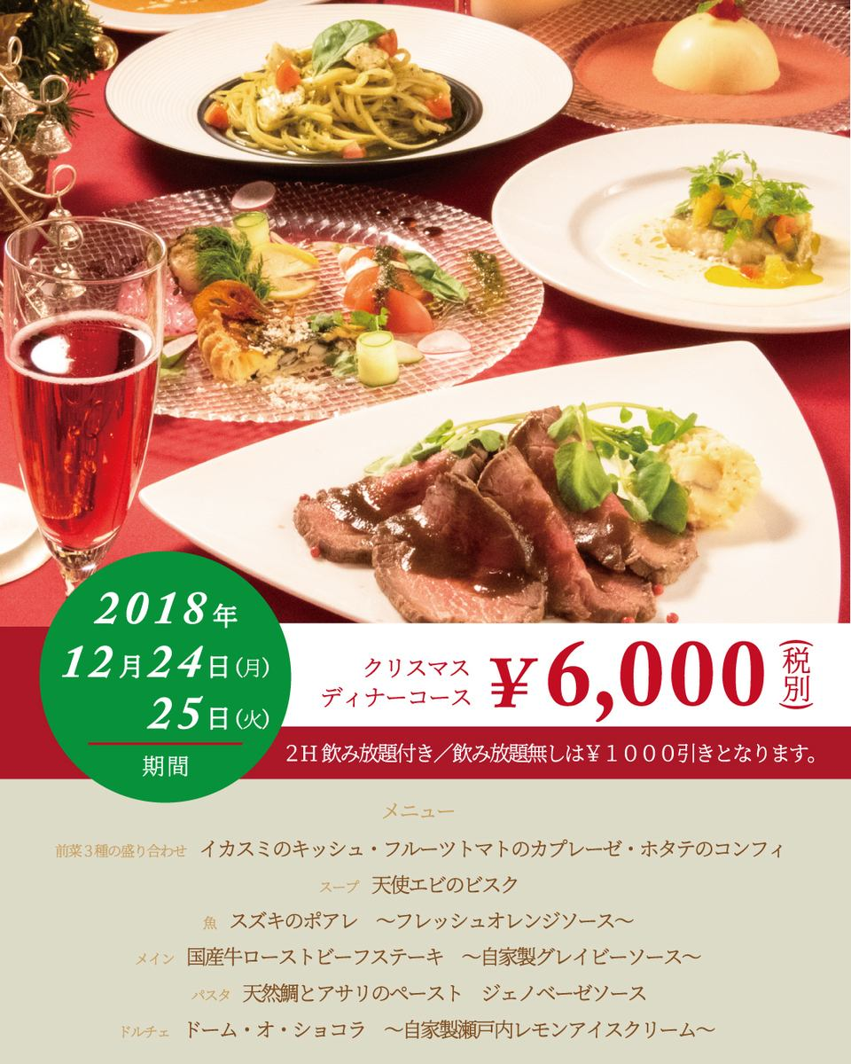Christmas course implementation guide! We will have a Christmas course for 2 days on December 24th and 25th.As well as a couple's date, please spend a wonderful Christmas with your friends and colleagues at Guernica ♫