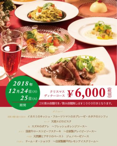 Information on Christmas course ☆