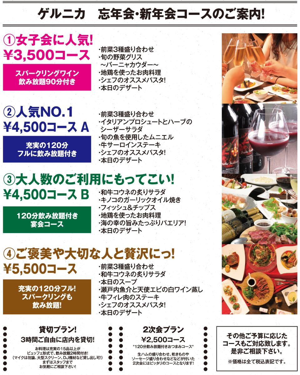 Mr. Secretary Must-see! Various courses of Year End Party ☆ New Year's Party ♫