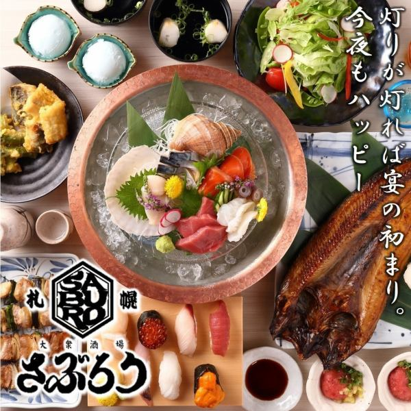 Perfect for the New Year's party / New Year's party! Pick-up banquet course with choice is a pleasant privilege to the secretary ♪