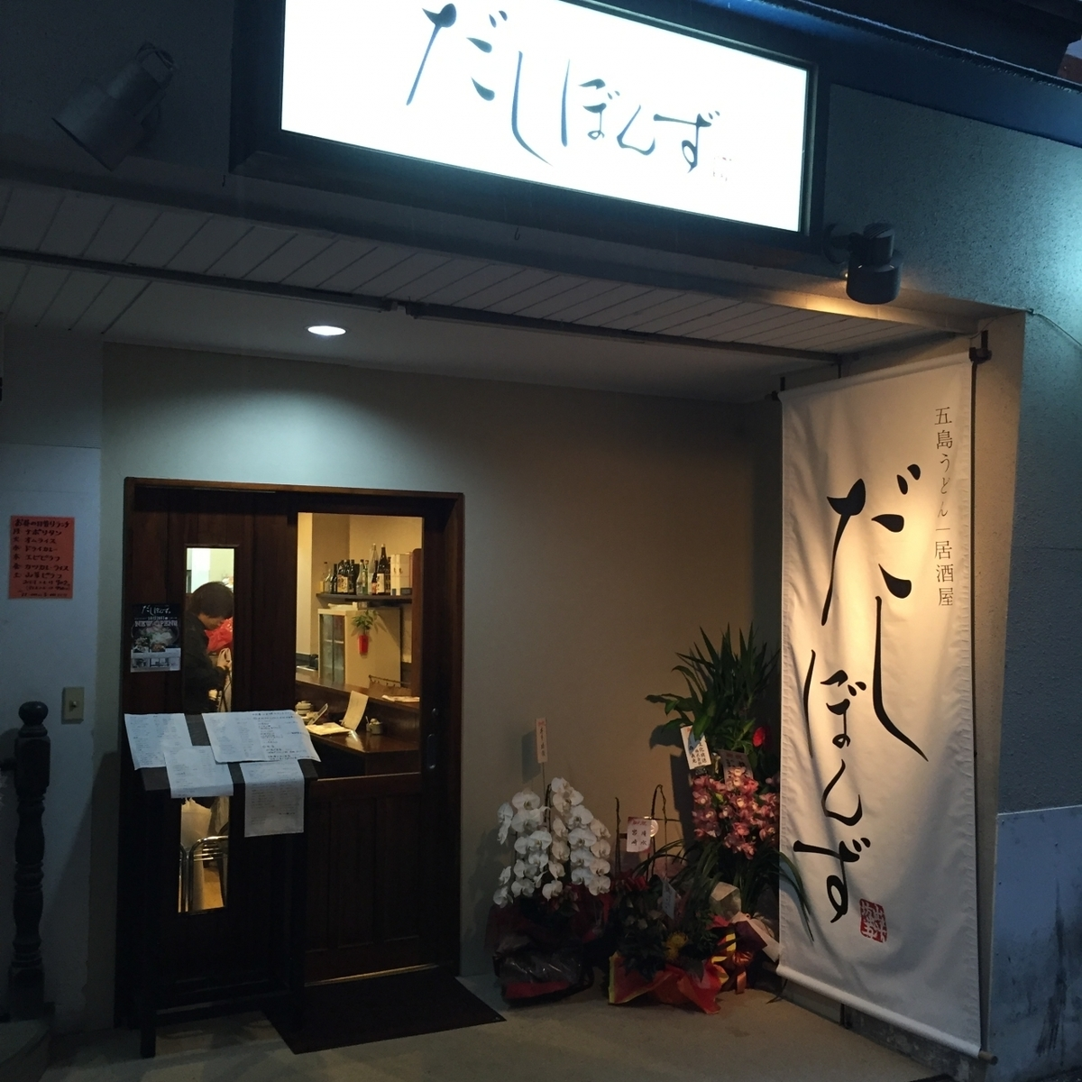 Near the Hamacho Arcade