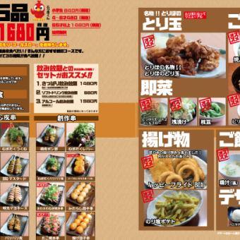【35道菜全自助套餐】☆2小时任吃1480日元(不含税)
