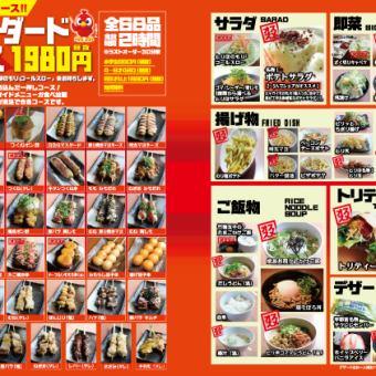 【標準所有你可以吃的課程】☆2小時所有68項目所有你可以吃1980日元(不含稅)
