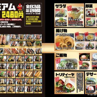 【所有你可以吃的保费课程】☆2小时所有83个项目所有你可以吃2480日元(不含税)