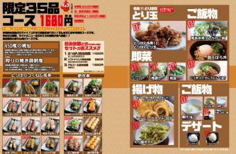 «非套餐»【自助餐套餐】2小時免費所有你可以吃+軟飲料所有你可以喝2160日元(不含稅)