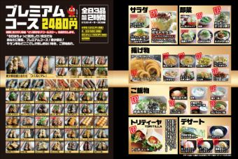 «Non-set set» 【Premium course】 2 hours 83 items all you can eat and all you can drink All-you-can-drink 3160 yen (excluding tax)