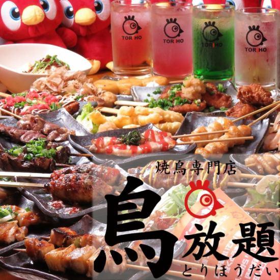 焼き鳥食べ放題が衝撃の【1480円~】!!女性も嬉しいソフトドリンク飲み放題もあり♪