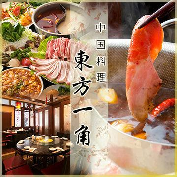 If you are Chinese in Ginza ♪ Recommended ♪ [80 species] 2200 yen all you can eat, enjoy authentic Chinese in round table ♪