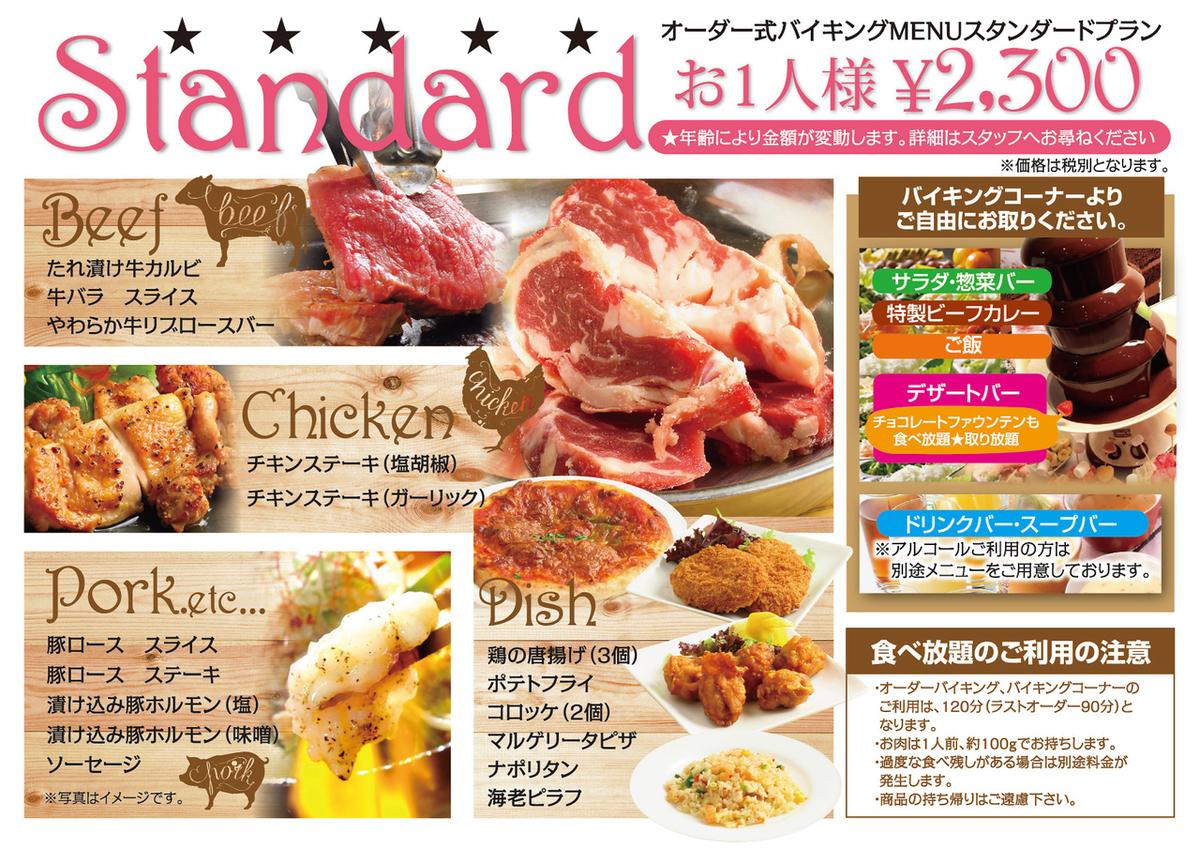 お得★スタンダードプラン〈サラダ・惣菜・カレー・デザート・アイス・スープ・ドリンクバー付>