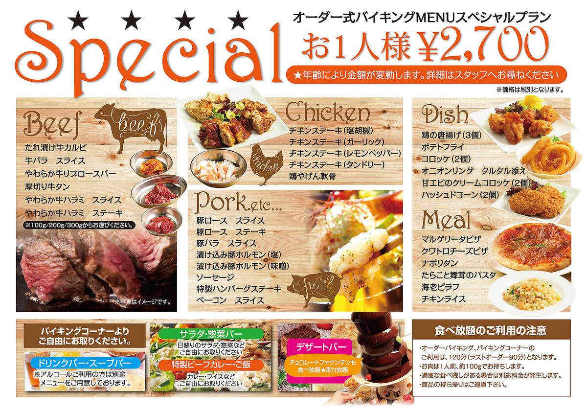 満足★スペシャルプラン〈サラダ・惣菜・カレー・デザート・アイス・スープ・ドリンクバー付>