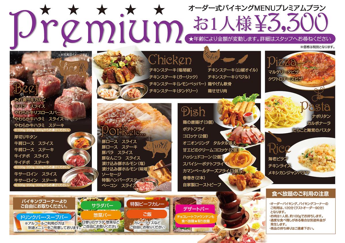 豪華★プレミアムプラン〈サラダ・惣菜・カレー・デザート・アイス・スープ・ドリンクバー付>