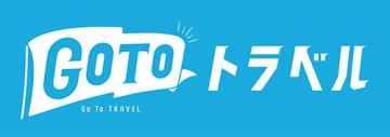 地域共通クーポン&Go to eatお食事券やってます(^_-)-☆