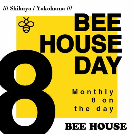 "On the 8th of every month, BEE HOUSE DAY ♪ ""BEE HOUSE"" popular menus are popular menu ""8 days"" is 88 yen !!"