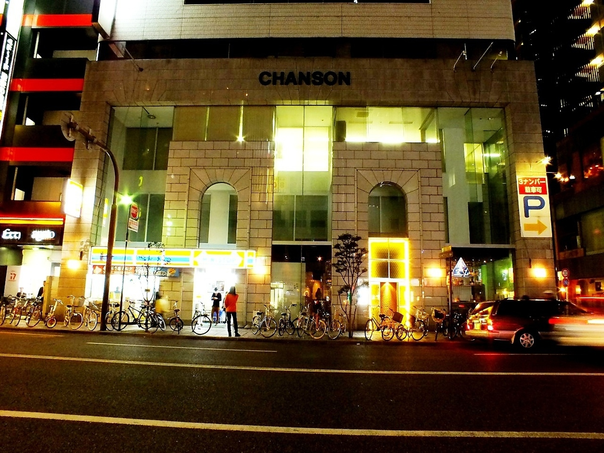 It is 1F of Chanson Building of Don Quixote's row!