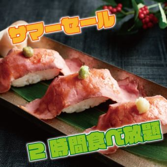 """【Weekday only!】 All-you-can-eat beverage for 2 hours """"All-you-can-eat meat sushi course"""" 【7 items in total / 2980 yen → 2480 yen】"""