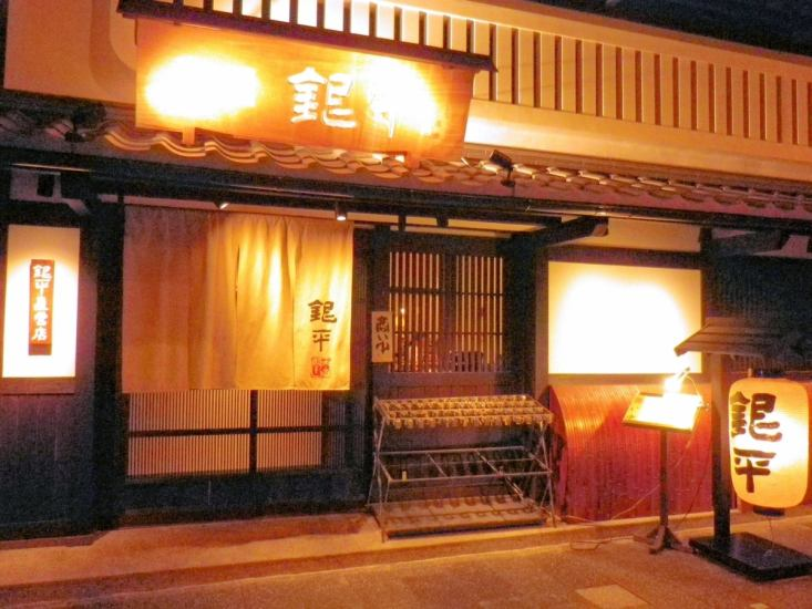 Sticking fish dishes shop! There is also a private room in an atmosphere that is easy for one person to enter!