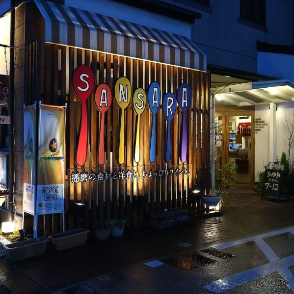 """""""Cute!"""" And the colorful sign of Sansara of the rising popularity actually without dinner that memorable mistake in Sansara strike a stylish atmosphere than !!, which will be lit up at night,.A 7-minute walk from Kameyama Station, please come looking for this sign."""