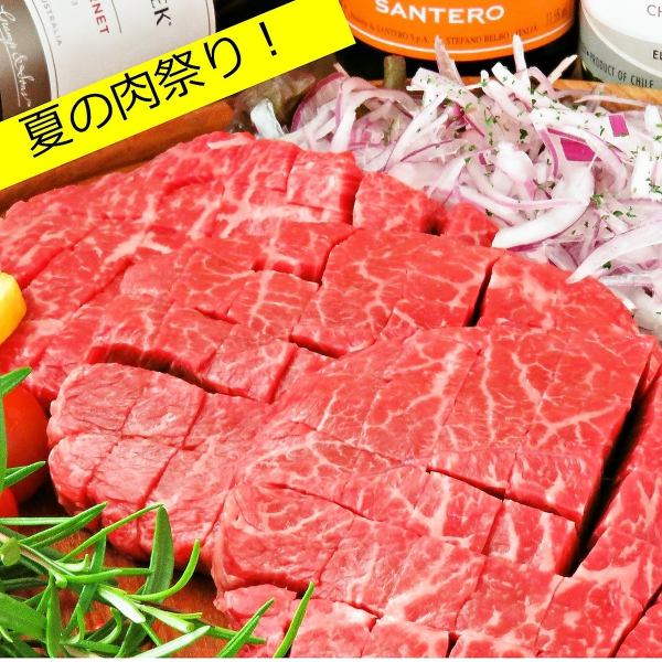 [Summer meat festival] Easy-looking quality beef! One dish specialized with ramsin / lamp / sankaku / sagari popular 1580 yen ~