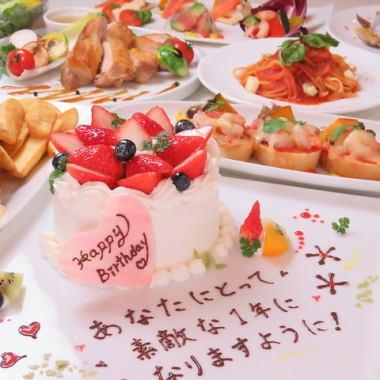 誕生日・記念日コース120分【飲放】+料理7品メッセージプレート付3500円