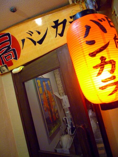 【Banquet ★ Moon - Three Houring and Drinking Course 3980 yen ~】 This red lantern is a landmark! Because relocation renewal, the place is definitely!