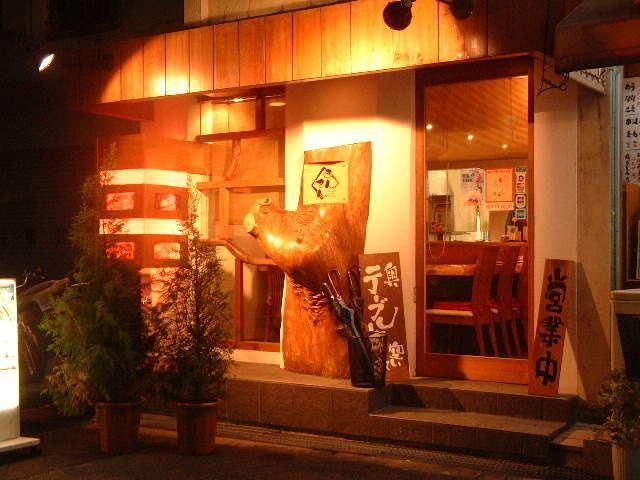 許多顧客來我們的商店品嚐正宗的味道。遠處的許多粉絲也在那裡,許多顧客在商務旅行時來到大阪。請一勞永逸地來☆☆☆