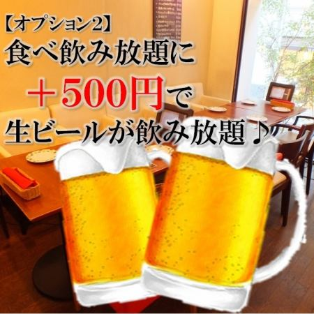 - @ [All-you-can drink draft beer at +500 yen towards the eat all you can drink use] option