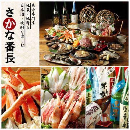 魚のプロが厳選!!何時行ってもその時旬の魚が食べられる☆プロが選ぶ魚をご賞味下さい