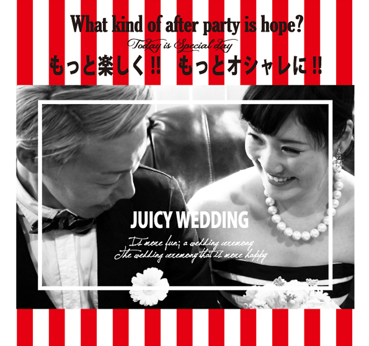 HAPPY WEDDING PartyをJuicyで…