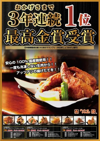【3rd consecutive highest gold medal winning contest 3rd consecutive winning prize】 High Ball x no mistake!