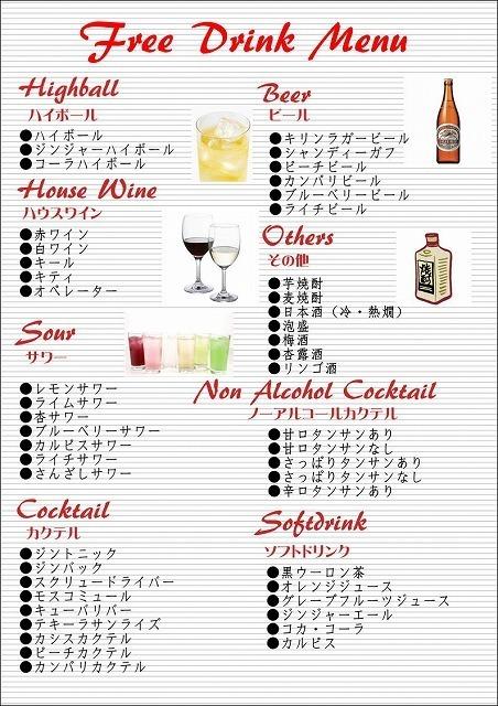 我为这个季节创建了一个免费饮料菜单。