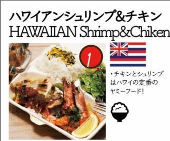 ハワイアンシュリンプ&チキン