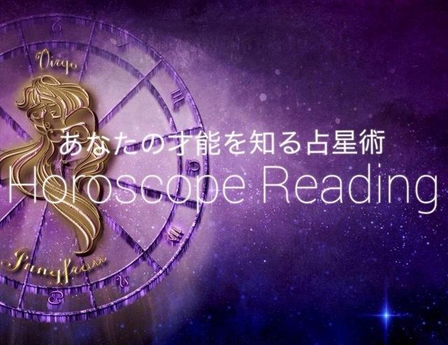 西洋占星術(要予約)