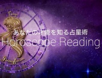 西洋占星術 ※要予約