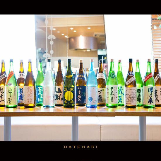 宮城県20蔵元地酒20銘柄・生ビール等50種類プレミアム飲み放題付