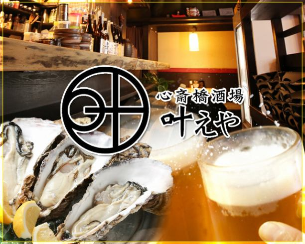 【Shinsaibashi Station / 3 minutes on foot】 Brilliant oysters (oysters) outstanding in freshness! Pot noodle of secret soup is also excellent ♪