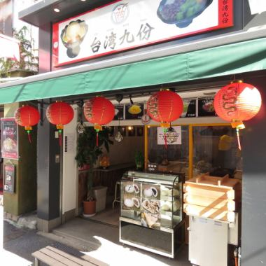 元町・中華街駅から徒歩2分。中華街の入り口にあるお店です。本格台湾スイーツのほか、肉まんやちまきなどのお土産もご用意しています。お出かけやお帰りの際にもぜひお立ち寄りください。